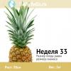 Неделя 33 - ананас